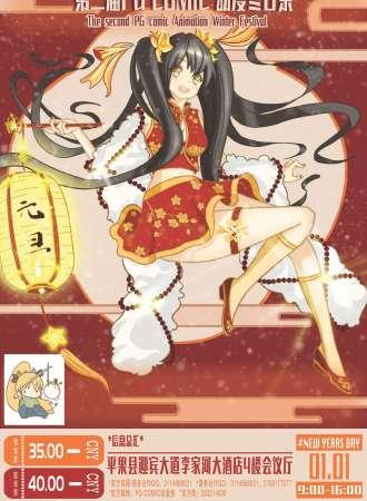 第二届PG comic 动漫冬日祭