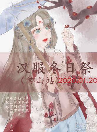 汉服冬日祭(衢州常山站)