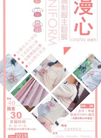 第三届漫心cosplay动漫节