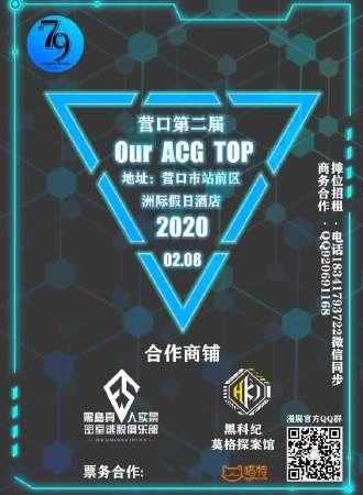 营口第二届Our ACG TOP嘉年华