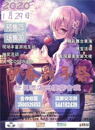 伊春新年祭0