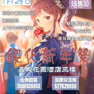 2020绥化新年祭插图