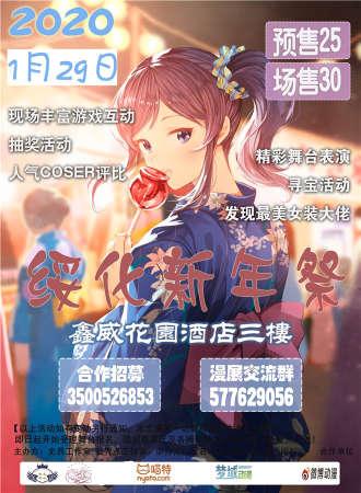 2020绥化新年祭