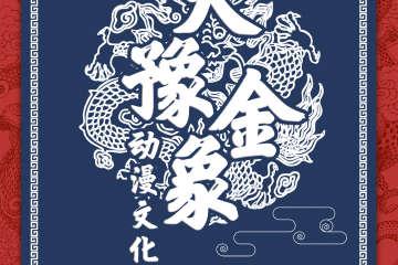 大豫金象-动漫文化节