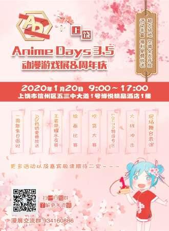 上饶Anime Days3.5动漫游戏展&周年庆