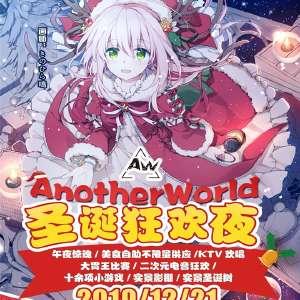 北京Another World圣诞狂欢夜插图