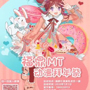 福鼎MT动漫拜年祭插图
