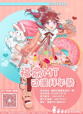 福鼎MT动漫拜年祭