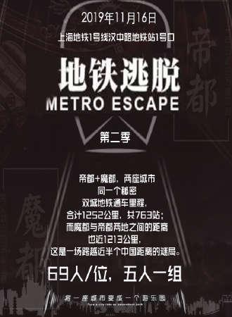 上海地铁逃脱第二季