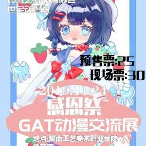 益阳GAT动漫交流感恩祭插图