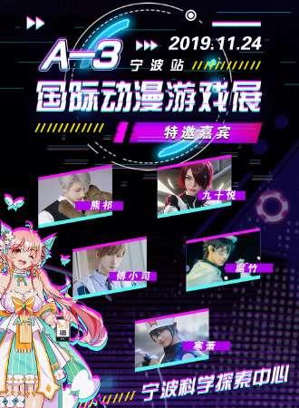 A-3国际动漫游戏展——宁波站