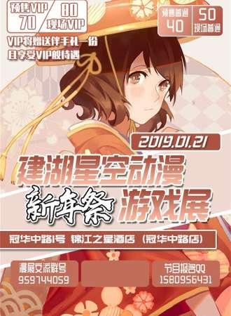 建湖首届星空动漫游戏展•新年祭