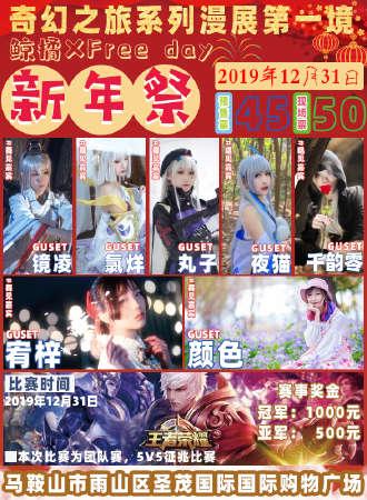 奇幻之旅xFree Day新年祭