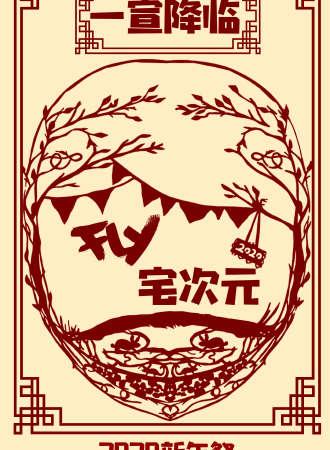 焦作·FLY宅次元新年祭