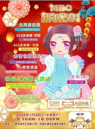 岑溪首届MBC新年祭