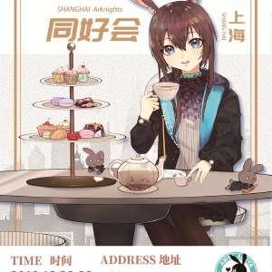 【免费活动】上海明日方舟同好会插图