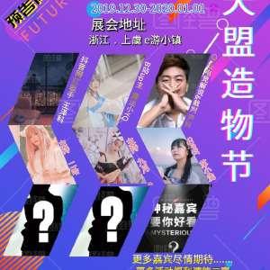 浙江ZM动漫游园祭暨天盟造物节插图