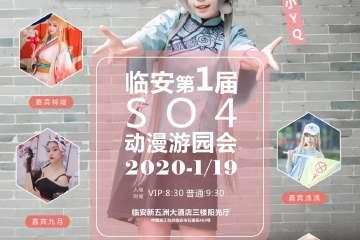 临安第一届SO4动漫游园会