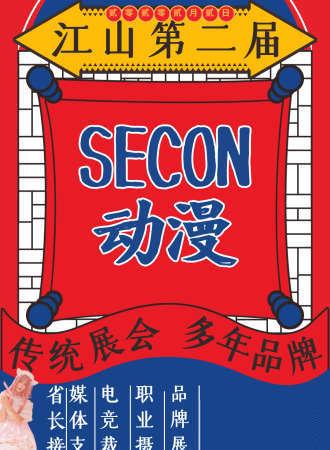 江山第二届SECON动漫展