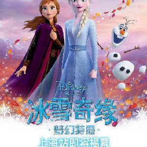 冰雪奇缘:梦幻特展——开启一段绚丽的魔法冒险插图