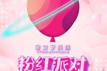 【展宣】2019-2020上海跨年倒计时粉红派对 粉红撩人,萌即正义