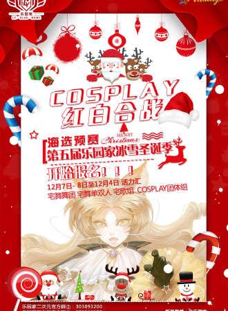 第五届乐园家冰雪圣诞季 COSPLAY红白合战 海选预赛