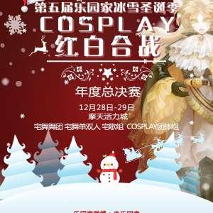 第五届乐园家冰雪圣诞季 COSPLAY红白合战 年度总决赛插图
