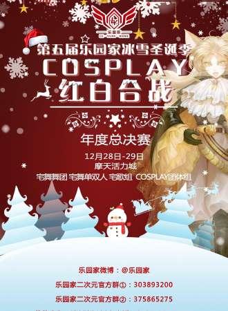 第五届乐园家冰雪圣诞季 COSPLAY红白合战 年度总决赛