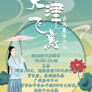天津飞鸟古风集市5.0插图