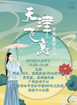 天津飞鸟古风集市5.0
