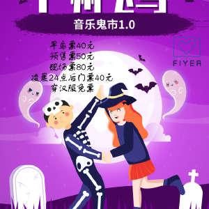 广州飞鸟音乐鬼市1.0插图
