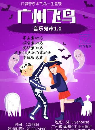 广州飞鸟音乐鬼市1.0