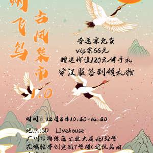 广州飞鸟古风集市1.0插图