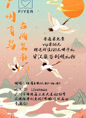 广州飞鸟古风集市1.0