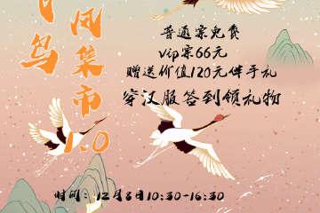 【一宣】广州飞鸟古风集市1.0