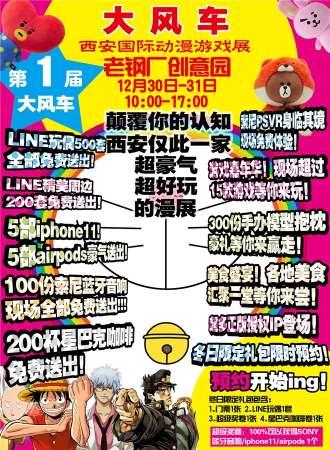 第一届大风车西安国际动漫游戏展