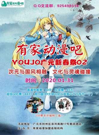 有家动漫吧YOUJOY广元新春祭02