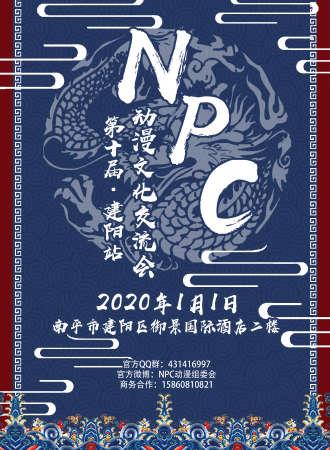 NPC10.0次元文化交流会·建阳站