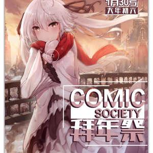 Comic Society拜年祭插图