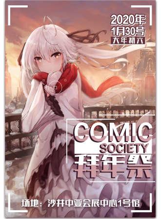 Comic Society拜年祭