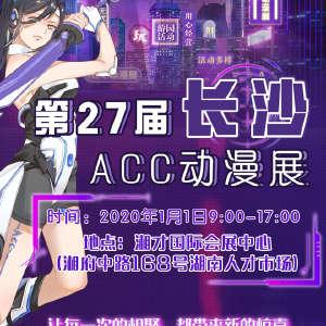 第27届长沙ACC动漫展插图