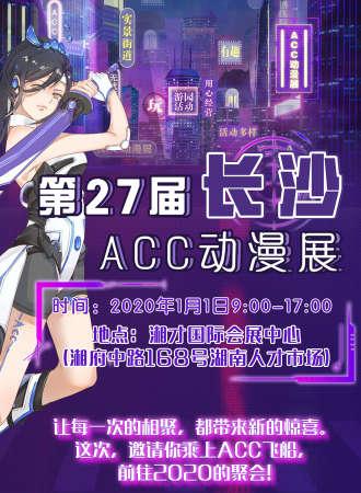 第27届长沙ACC动漫展