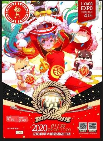 辽阳动漫游戏嘉年华新年祭