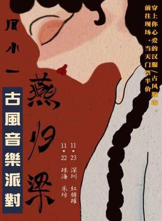 """""""燕归梁""""古风汉服音乐派对-江湖或许带点酒吧!-珠海站"""