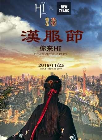 成都Hi x  New Tang汉服节