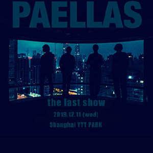 PAELLAS告别演出上海站插图