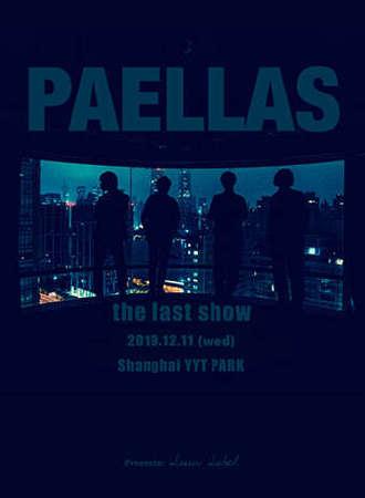 PAELLAS告别演出上海站