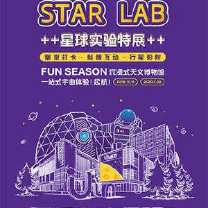 2019上海星球实验室特展 STAR LAB插图