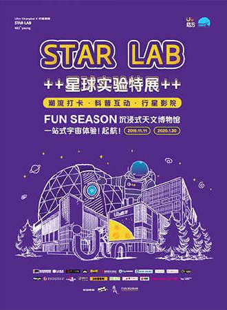 2019上海星球实验室特展 STAR LAB