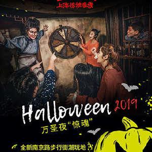 《上海惊魂密境》沉浸式剧情体验 1109-30插图